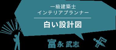 【一級建築士、インテリアプランナー】富永 武志