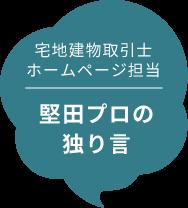 【宅地建物取引士、ホームページ担当】堅田プロの独り言