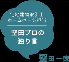 【宅地建物取引士、ホームページ担当】堅田プロの独り言 堅田 一徳
