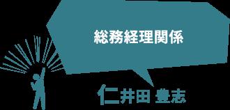 総務経理関係 仁井田 豊志