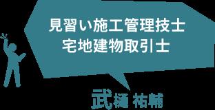 見習い施工管理技士/宅地建物取引士 武樋 祐輔