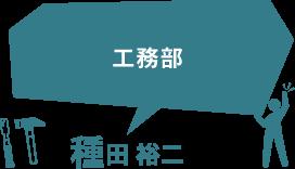 工務部 種田 裕二